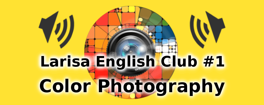 English club #1. Color Photography.