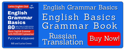 English Grammar Basics with Russian Translation will help you speak faster. Available at Amazon website.